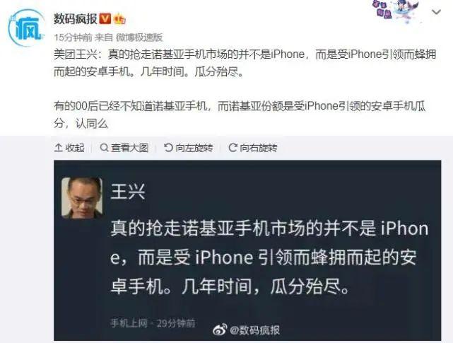 诺基亚的衰败与苹果有关系吗?美团王兴是这么点评的