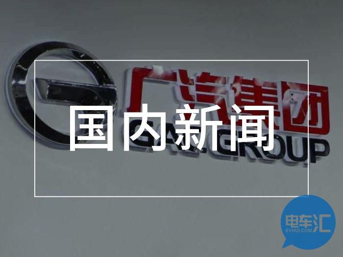 筹划合资设厂,广汽拟涉足动力电池PACK