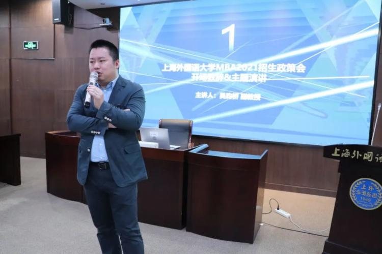 上海外国语大学2021年入学MBA首