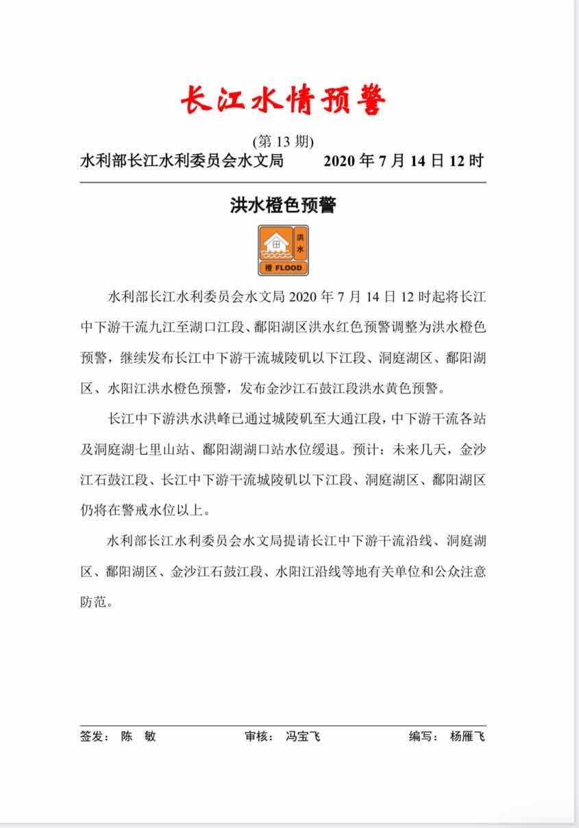 [杏悦]口江段鄱阳湖区洪水调整杏悦为洪水橙色预图片
