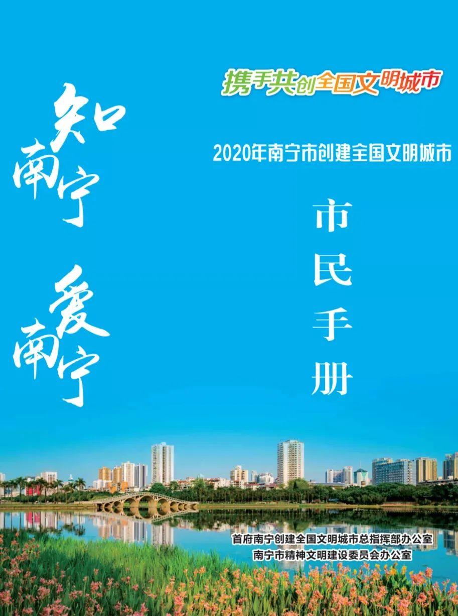 【杏悦】明城杏悦市|2020年南宁市创建全国文图片
