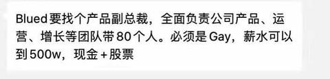 网传Blued500万招人仅限gay 招聘