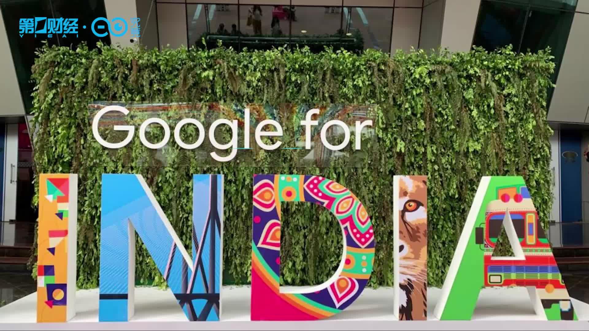 史上最大规模!谷歌斥资100亿美元助力印度数字经济发展丨热公司