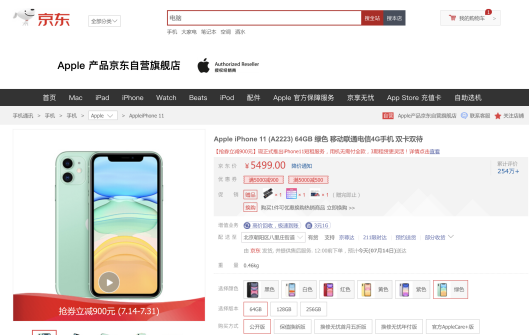 4599元起!iPhone11京东领券直降900元,优惠直逼618!