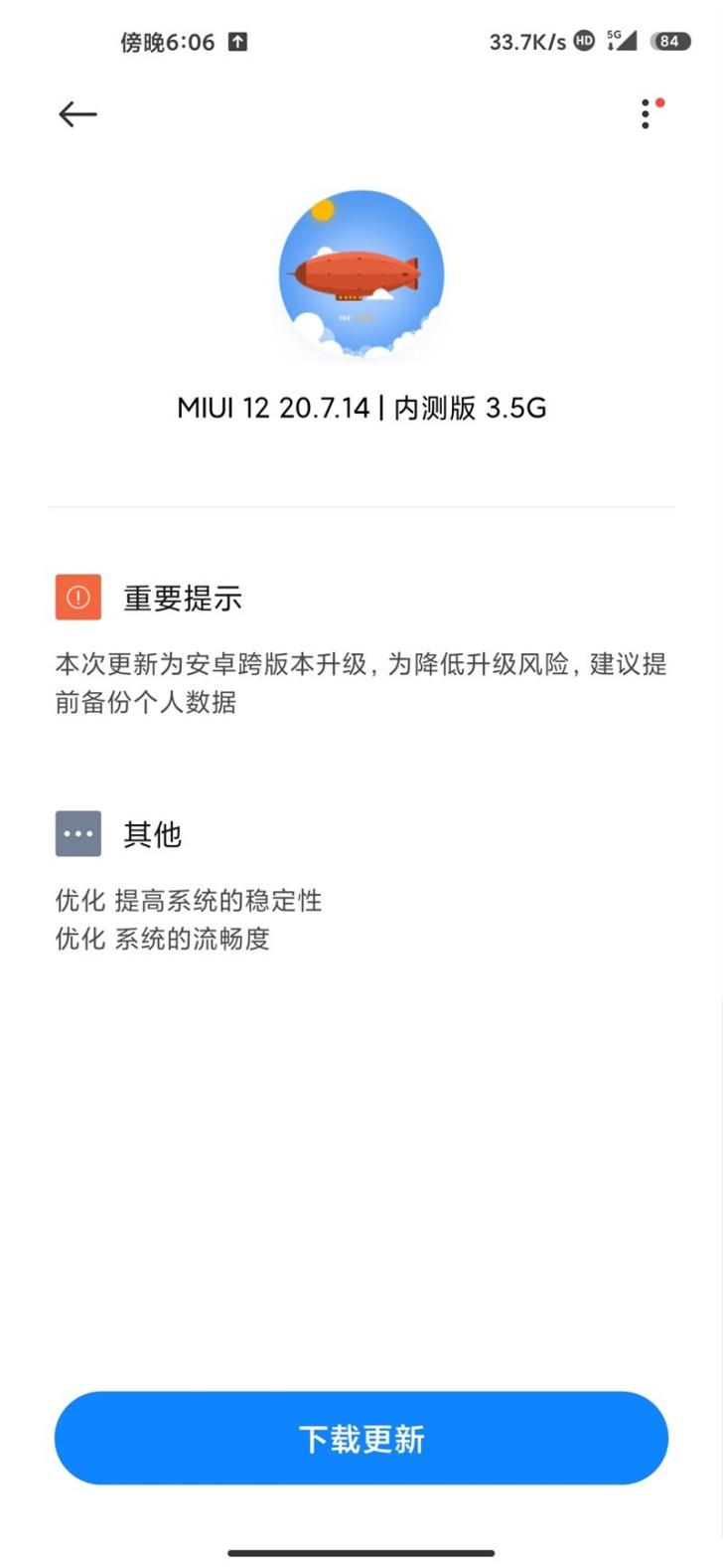 小米 10 系列推送基于 Android 11 的 MIUI 12 内测开发版