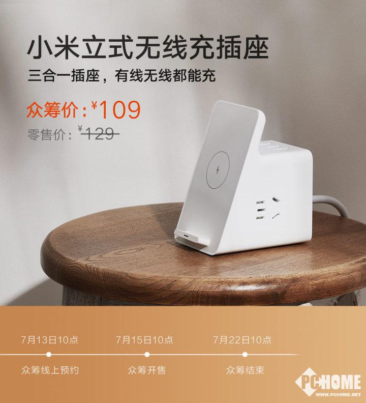 小米立式无线充插座发布 众筹价