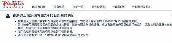 香港迪士尼乐园7月15日起再度关