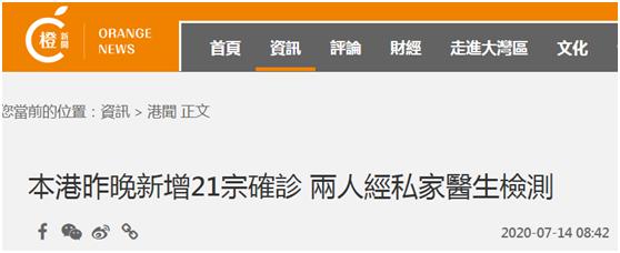 杏悦:港杏悦媒香港昨晚至少新增21例图片