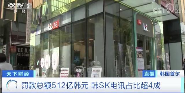 韩国三大电信运营商被罚3亿元