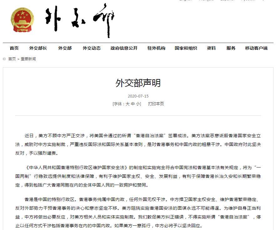 """关于美所谓""""香港自治法案""""签署"""