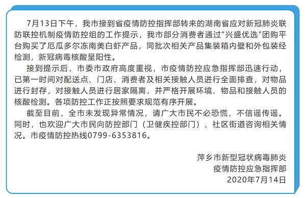 「杏悦」萍杏悦乡发布公告某团购平台一批南图片