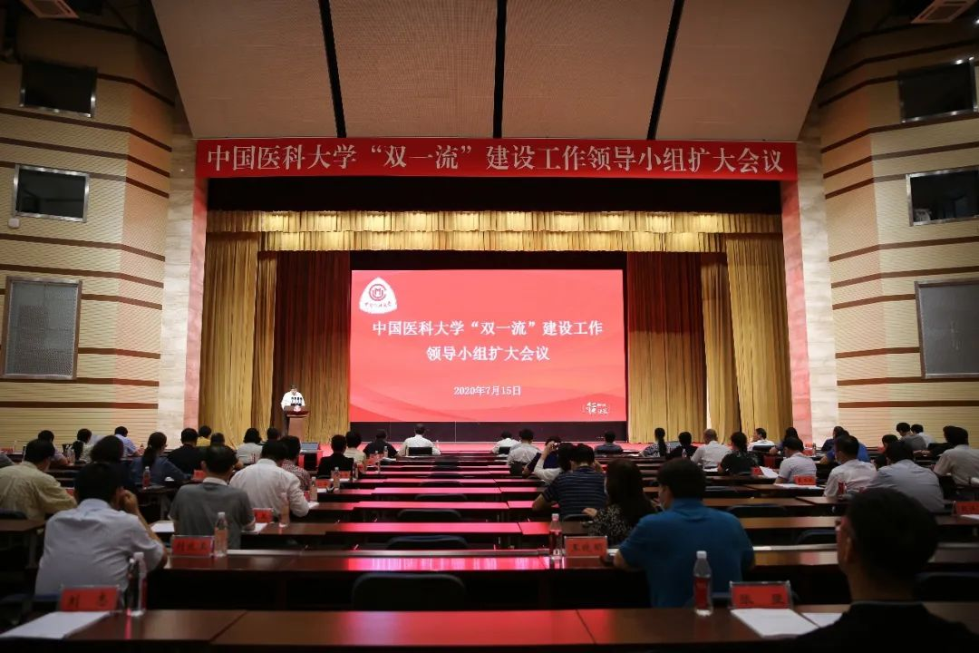 杏悦:学校召开双一流建杏悦设工作领导小组扩大会议图片