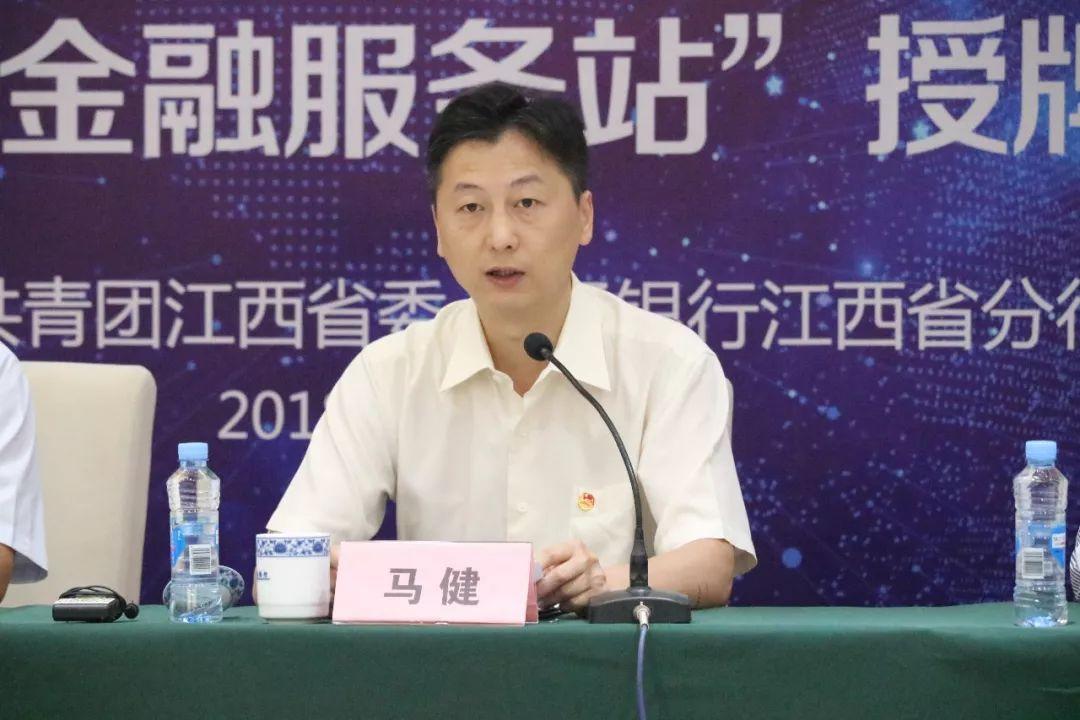 共青团江西省委书记马健有新职,仕途历经三省图片