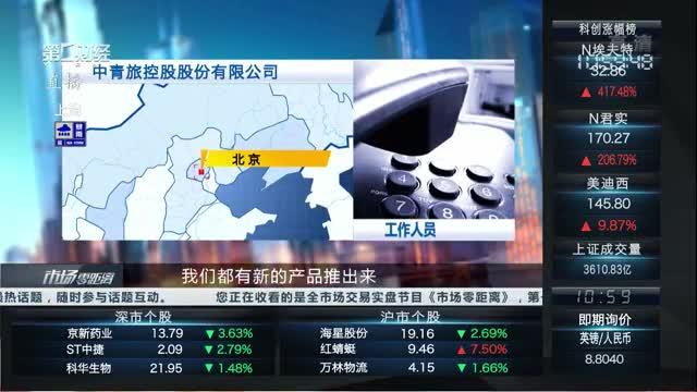 中青旅:公司将在落实疫情防控措施下积极恢复跨省旅游业务