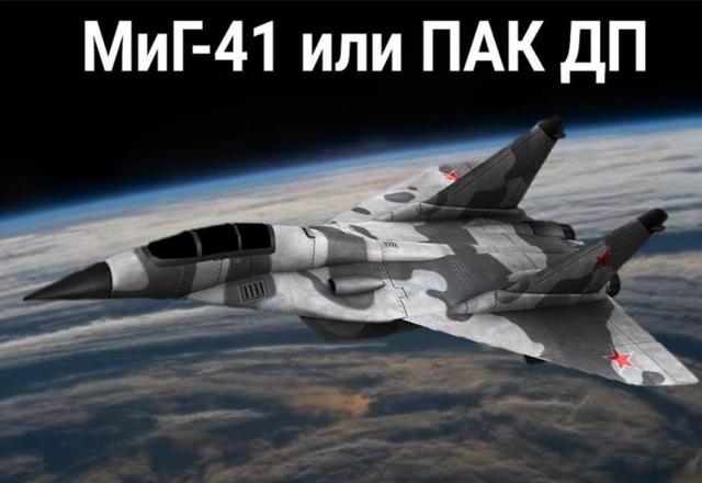 外媒:俄称其米格-41战机比导弹飞得快,还能拦截高超音速武器
