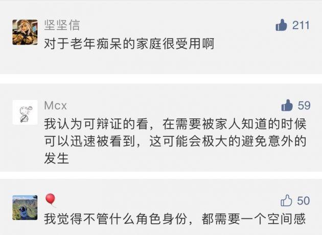 """高德上线""""家人地图""""惹争议 官方回应:用户确认授权后才能使用"""