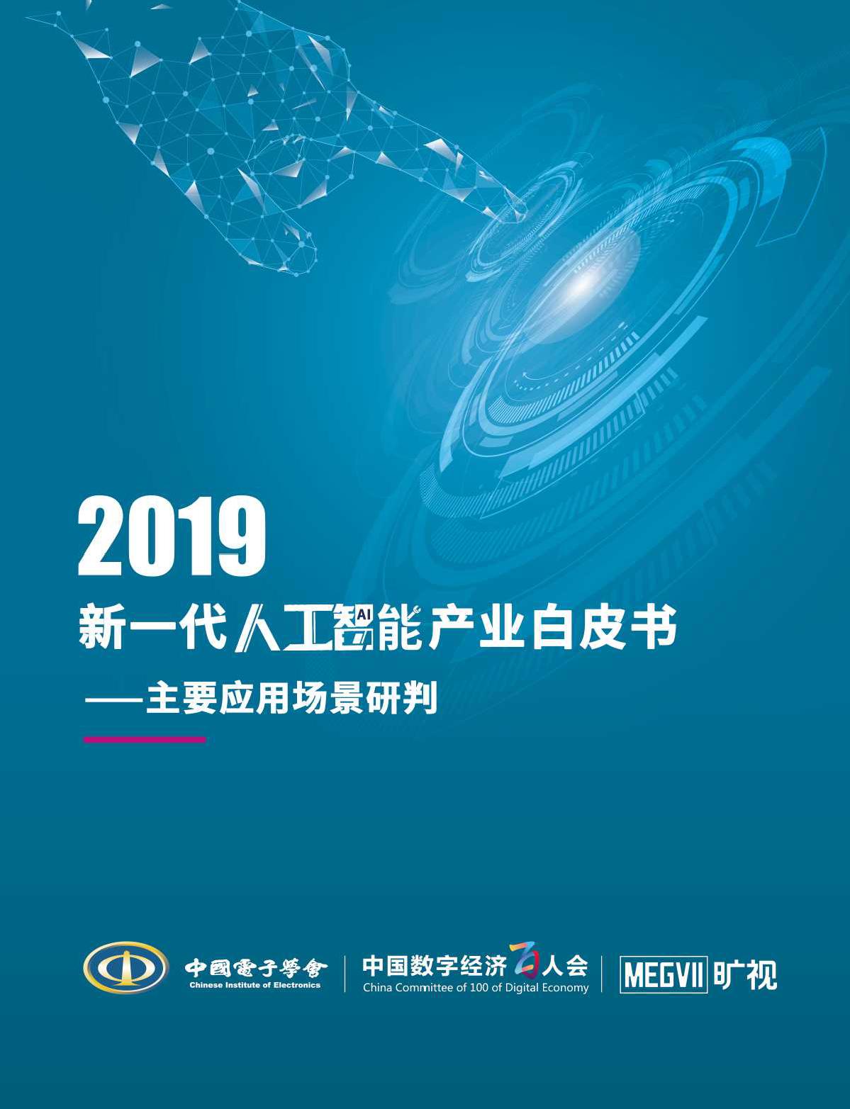 中国电子学会:2019年新一代人工智能产业白皮书
