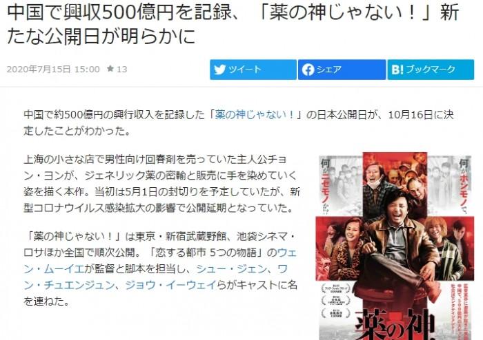 《我不是药神》日本重新定档:今年10月16日上映