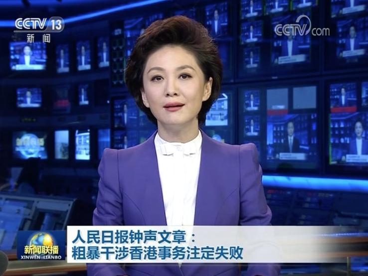 针对美涉港法案新闻联沈阳信息网播六连,沈阳信息网图片