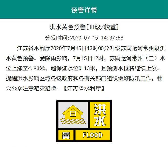 杏悦:江苏苏南运河苏州段无锡段常杏悦州段全面升图片