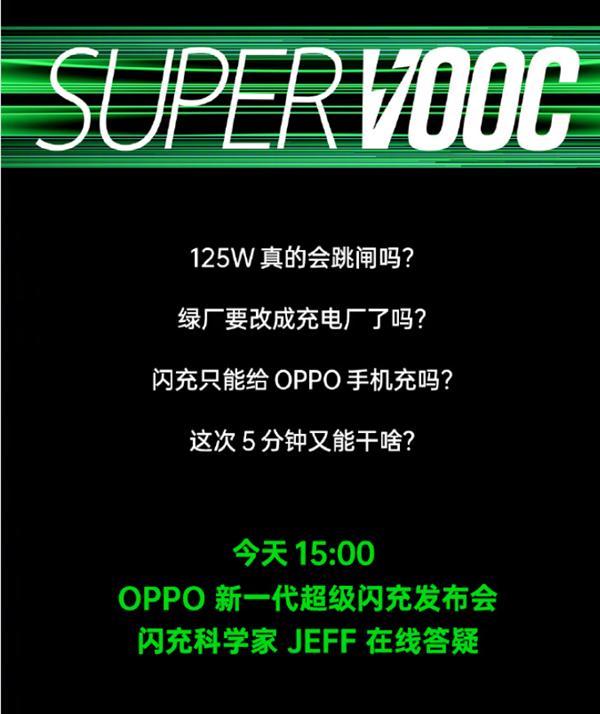 史上最快!OPPO 125W超级闪充即将发布:能让宿舍跳闸?