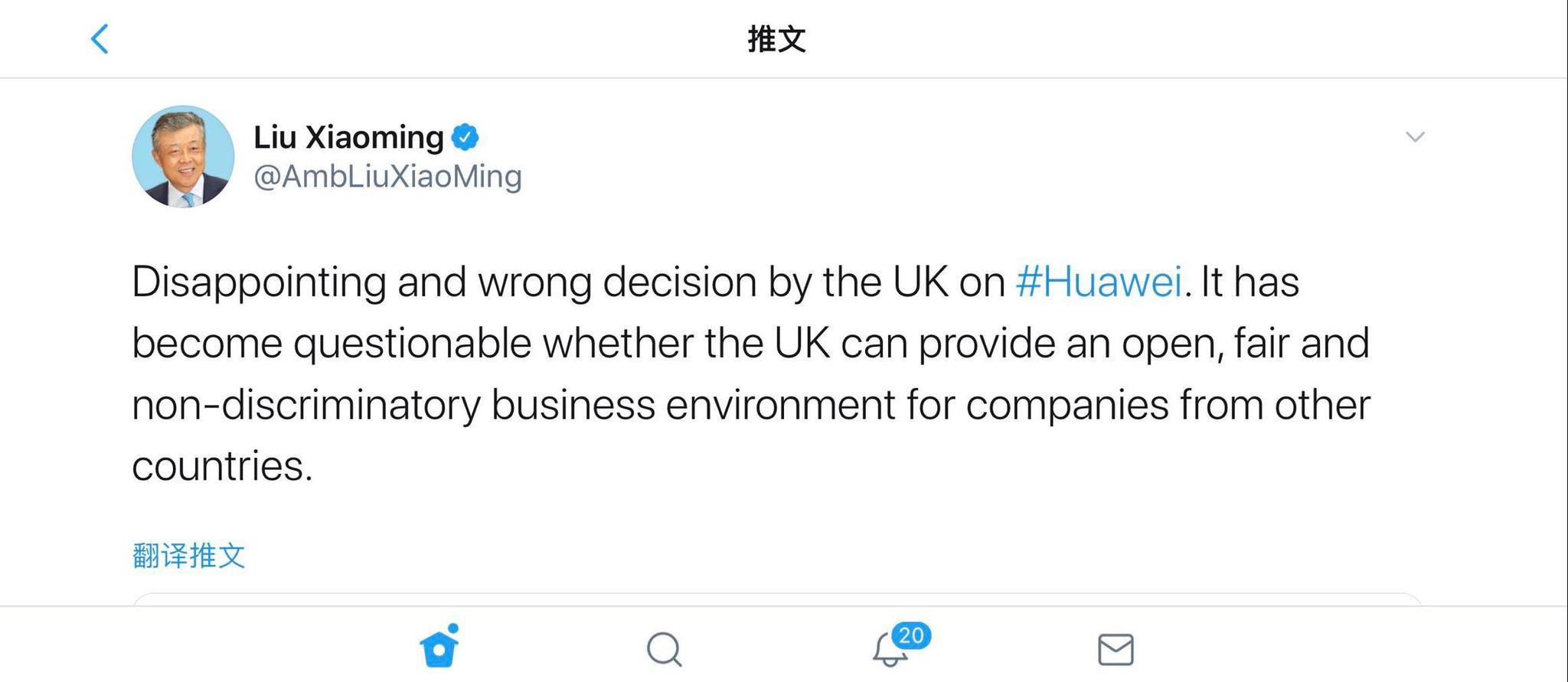驻英大使:英国在华为5G上作出了令人失望且错误的决定