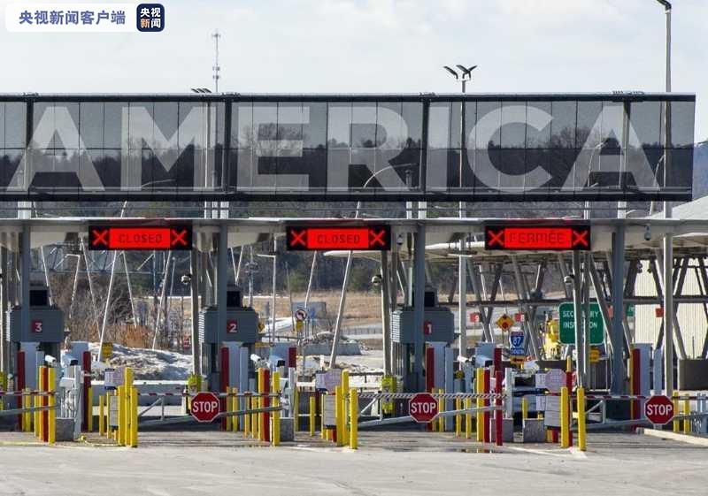 加拿大与美国边境关闭时间延长至