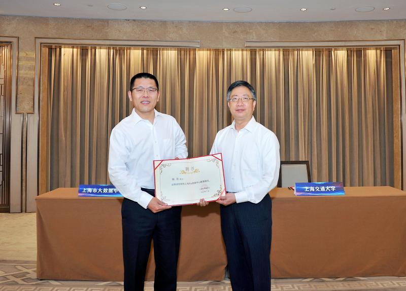 """上海交通大学与上海市大数据中心签署战略合作协议 联合设立""""大数据联合创新实验室""""等多个产研平台"""