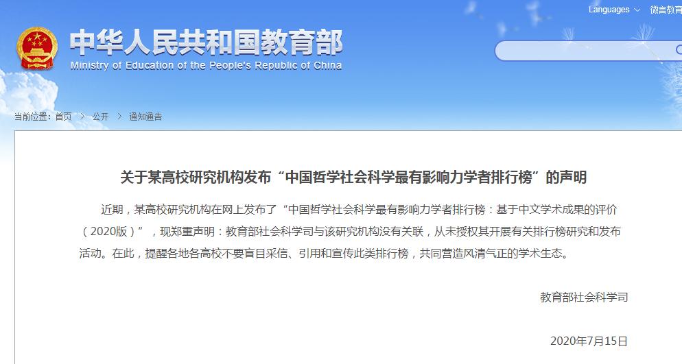 sky平台注册应中国哲学社会科学图片