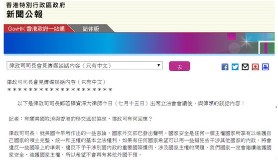 美取消与香港移交逃犯协议?香港律政司长:任何国家企图干预他国内政,将违反国际准则图片