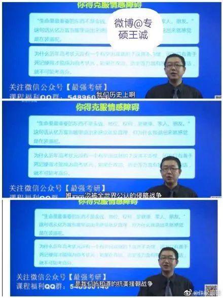 教师课堂大肆宣扬历史虚无主义 新东方深夜道歉