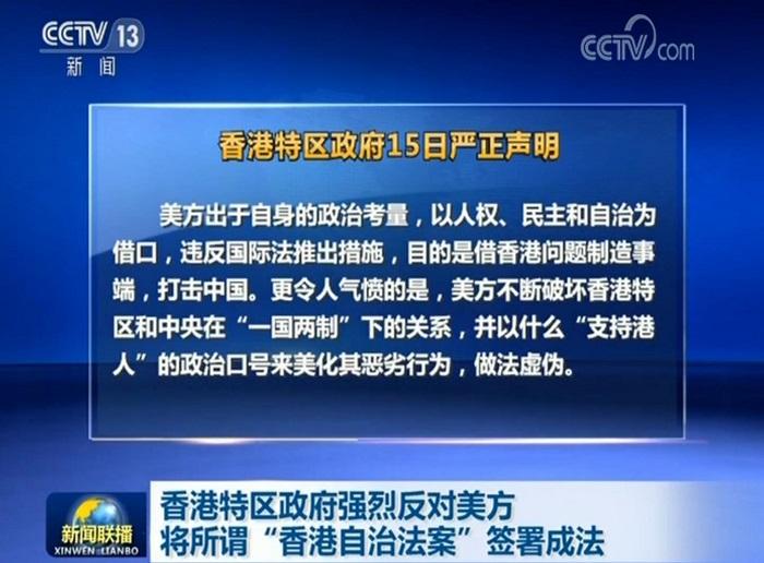 [杏悦]特区政府强烈反杏悦对美方将所谓香港自治法案图片