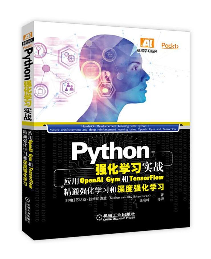 资料   Python强化学习实战:应用OpenAI Gym和TensorFlow精通强化学习和深度强化学习