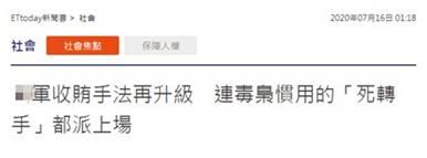 杏悦:贿3千万新台币台媒毒枭的手法都杏悦图片