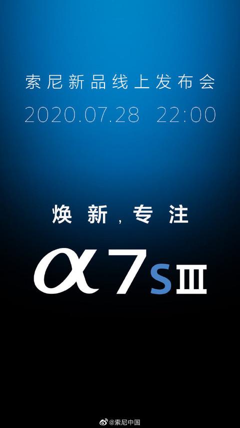 索尼将在7月28日举办新品发布会