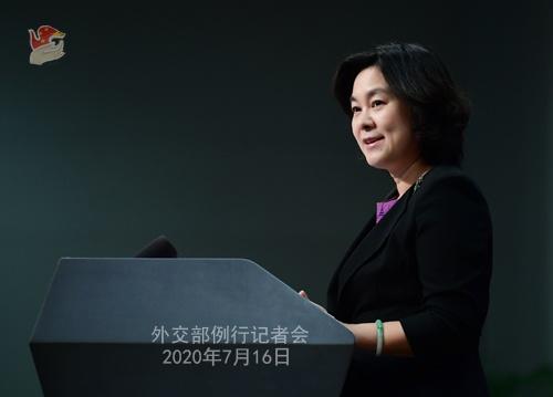 2020年7月16日外交部发言人华春莹主持例行记者会图片
