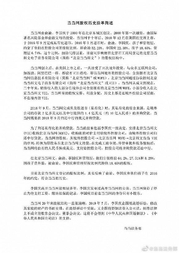 当当连发长文:李国庆只是小股东,离婚诉讼不影响公司运营与治理结构