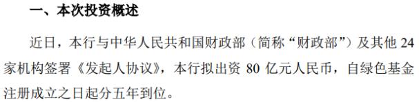 中国银行拟向绿色基金出资80亿元 自绿色基金注册成立之日起分五年到位