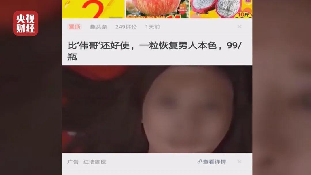 """3·15晚会曝光丨趣头条屡现违规广告 """"套户""""黑产业链浮出水面"""