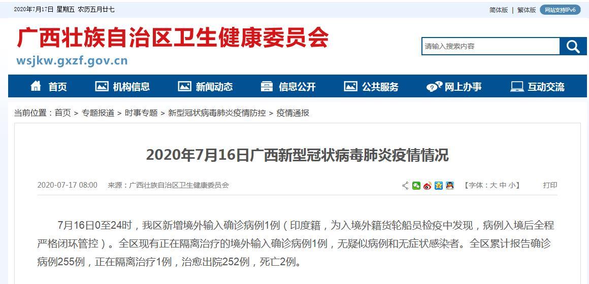 杏悦:月16日广西新增1例境杏悦外图片