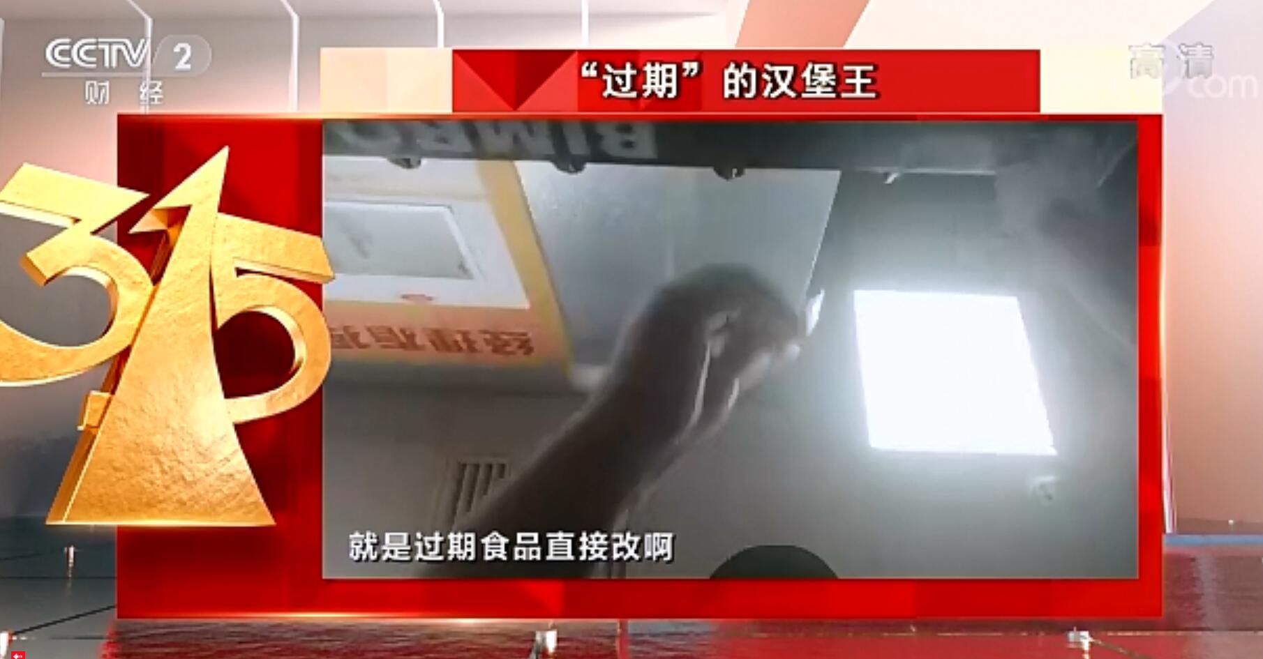 [杏悦]知名企业被315晚会曝光回应后杏悦图片