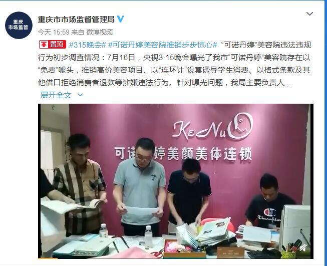 「杏悦」重庆对27家从事可杏悦诺丹婷美容经营者执图片