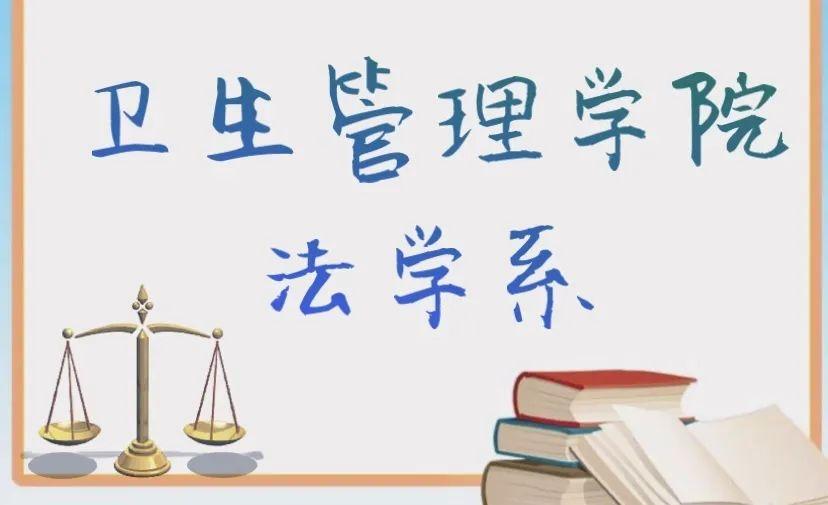 「杏悦」养杏悦具有医学知识背景的复合型法律人才图片