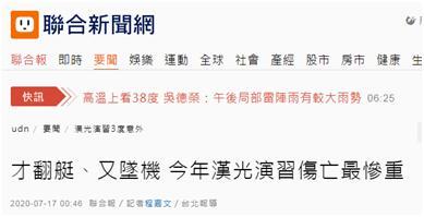 【杏悦】坠机台媒今年汉光演习杏悦伤亡图片