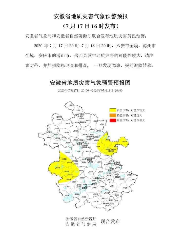 发地质山洪杏悦灾害双预警六安滁州全境需警,杏悦图片