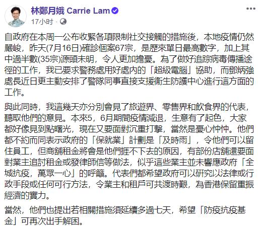 杏悦,未明林郑月娥对警方提出杏悦要求图片