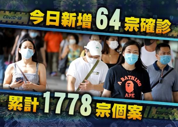 「杏悦」香港新增64例新杏悦冠肺炎确诊病图片