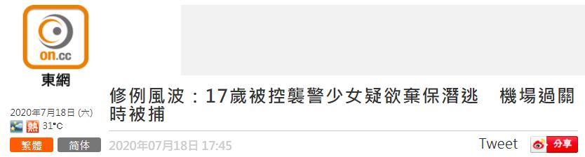 员17岁少女欲弃保潜逃伦杏悦敦,杏悦图片