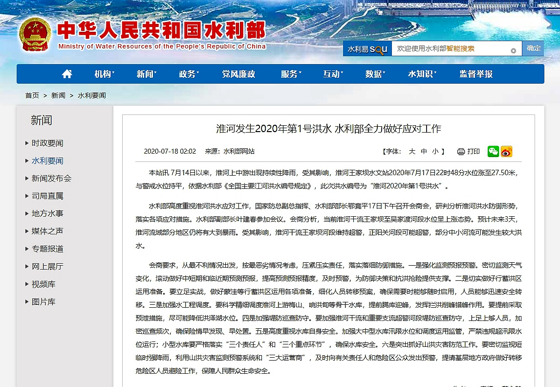 【杏悦】5米南京市启动防汛Ⅰ级杏悦应急图片