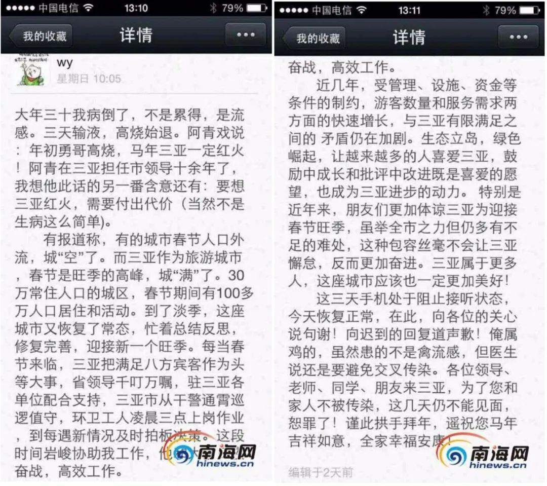 【杏悦】多位曾主政杏悦海口三亚的官员相继落马图片